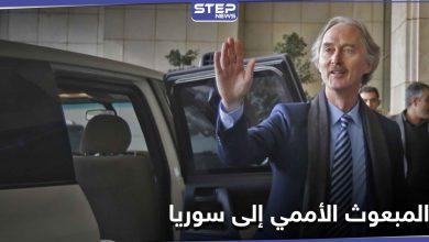 غير بيدرسون يغادر دمشق متفقاً مع النظام السوري وسيقدم إحاطته لمجلس الأمن اليوم