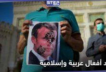 السعودية تستنكر وعواصم تستدعي دبلوماسيين فرنسيين.. والأزهر يُخطط لرفع دعوة قضائية بسبب الرسوم المسيئة