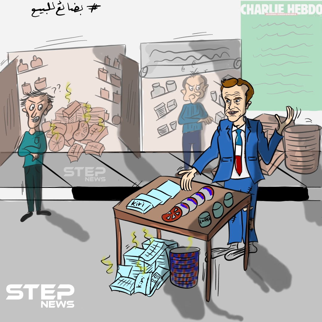 هل تُجدي حملة مقاطعة البضائع الفرنسية نفعا بالضغط على الحكومة الفرنسية برأيك؟