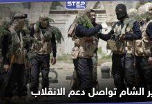 خاص|| المخابرات التركية تطرح مُبادرة حل على أحرار الشام.. وتحرير الشام تطرد عناصر الحركة من الفوعة