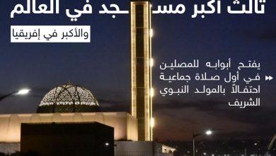 في ذكرى المولد النبوي الشريف الجزائر تفتح أكبر مسجد في البلاد بسعة تصل إلى 120 ألف مصلٍّ