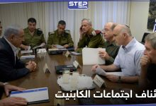 سوريا ولبنان وغزة... أبرز ملفات اجتماع الكابينت الإسرائيلي الهام
