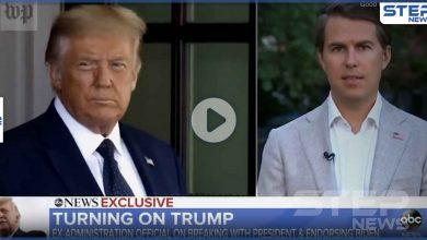 بالفيديو|| مؤلف الكتاب الفاضح عن ترامب يكشف نفسه للعلن
