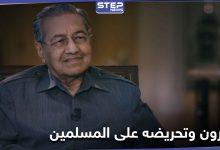 """""""يحق للمسلمين قتل الملايين"""".. مهاتير محمد يغضب من ماكرون ويرد عليه وتويتر يحذف كلامه"""