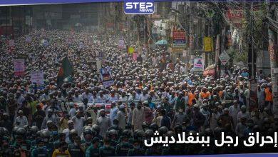 في بنغلاديش.. مئات الأشخاص يضربون رجلاً اتُهم بتدنيس القرآن حتى الموت ويحرقون جثته في الشارع