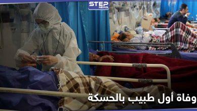 كورونا يفتك بالطبيب السوري الأول في الحسكة.. ويهدد الكادر الطبي