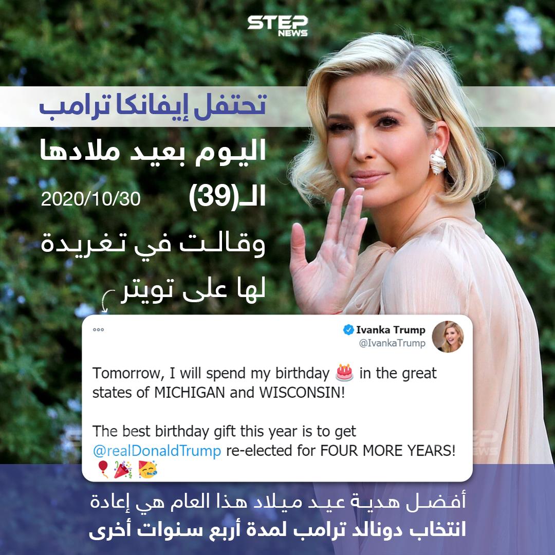"""إيفانكا ترامب تحتفل بعيد ميلادها الـ """"39"""" بطريقتها الخاصة"""
