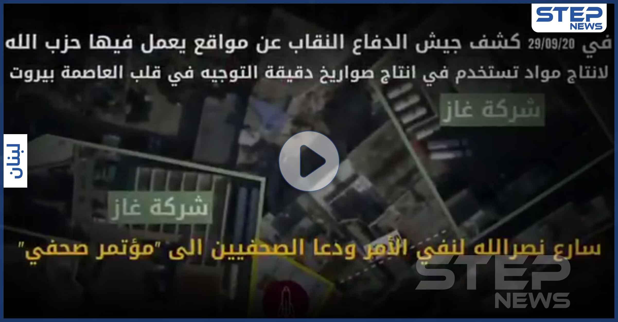 بالفيديو|| بيروت قنبلة موقوتة.. إسرائيل تكشف ما يهدد بــ كارثة على لبنان