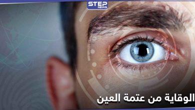 للحماية من خطر الإصابة بــ عتمة العين عليك تناول هذه الأطعمة