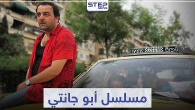 تعرّف على قصة مسلسل أبو جانتي لعشاق الدراما السورية