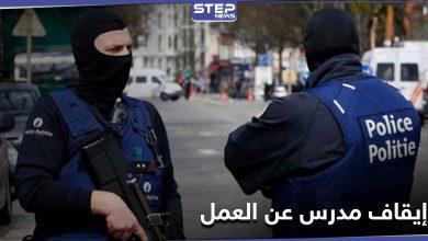 إيقاف مدرس عرض رسوم مسيئة للنبي محمد في بلجيكا وحادثة طعن جديدة بروسيا