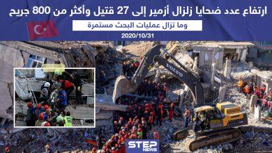 ارتفاع عدد ضحايا زلزال أزمير إلى 27 قتيل و أكثر من 800 جريح