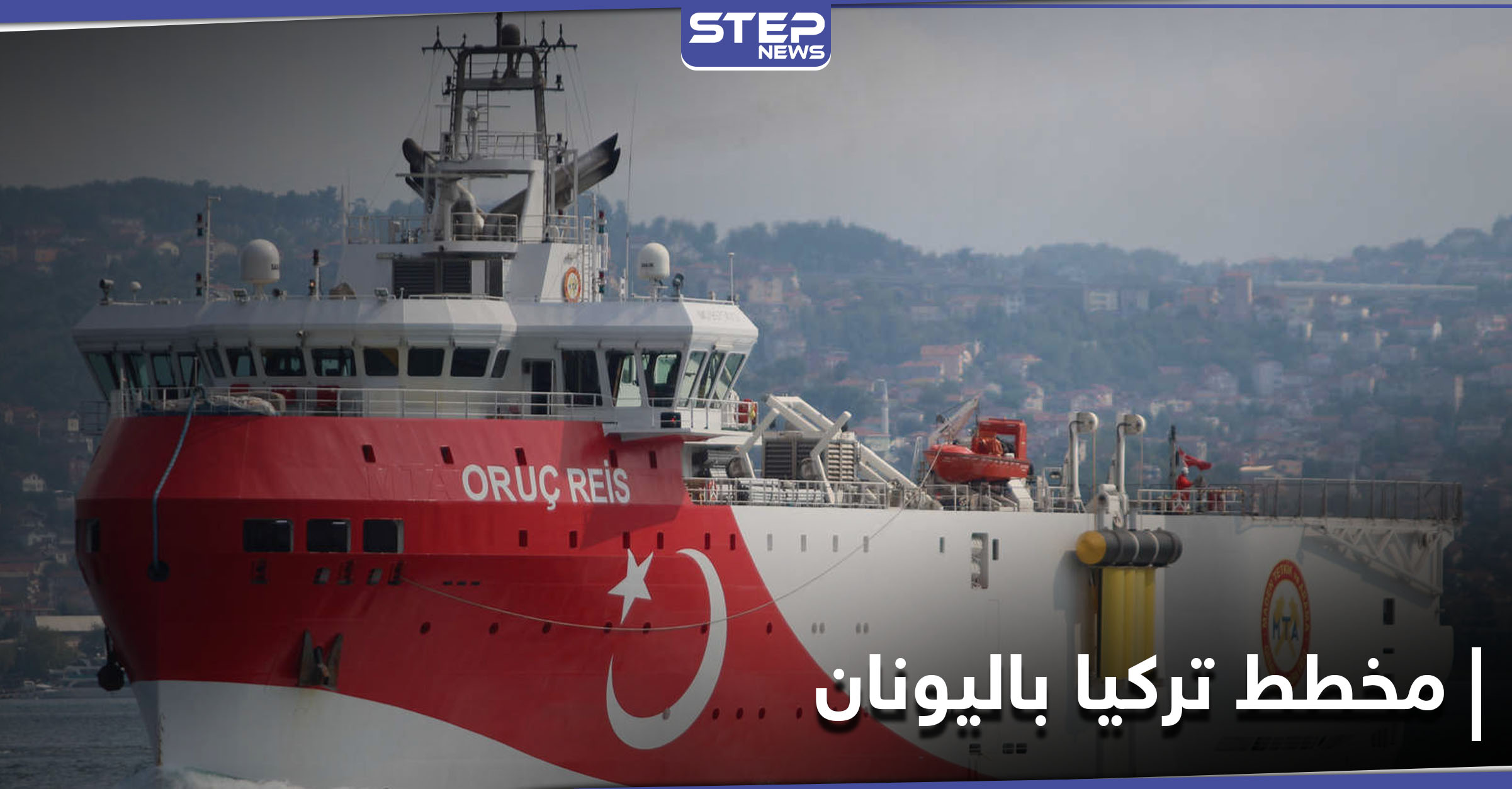 اليونان تكشف مخطط تركيا هذا الشهر