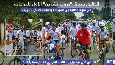 """انطلاق سباق """"دروب تشرين"""" للدراجات برعاية النظام السوري لتوصيل رسالة سلام إلى العالم .. فما رأيك ؟!"""
