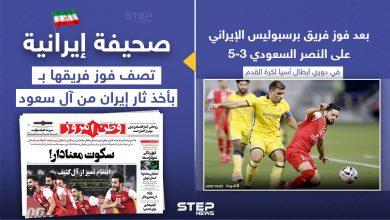 صحيفة إيرانية تصف فوز فريق برسبوليس الإيراني، علي فريق النصر السعودي بأخذ ثار إيران من آل سعود