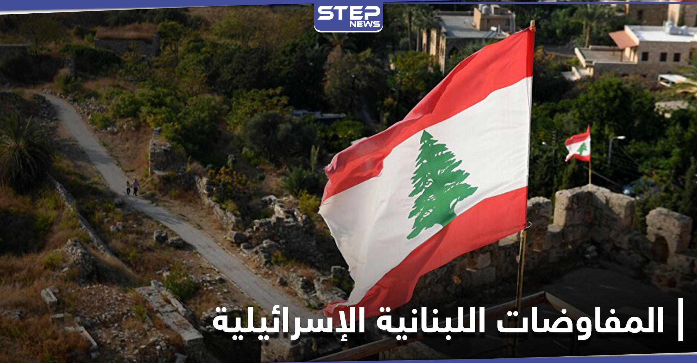 اجتماع استثنائي برعاية أممية بين لبنان وإسرائيل قبيل جولة ترسيم الحدود الثانية