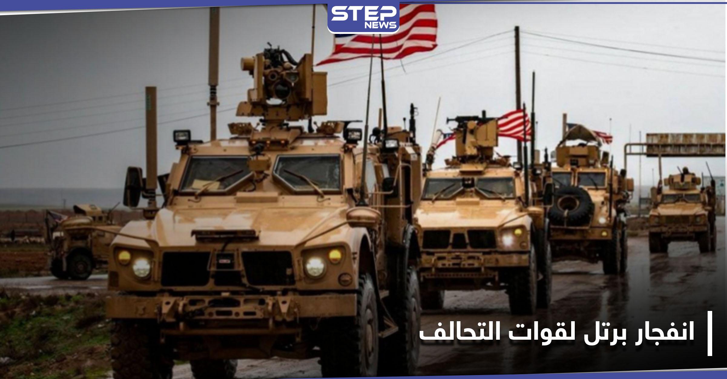 رتل لقوات التحالف الدولي المنسحب من العراق يتعرض لانفجار