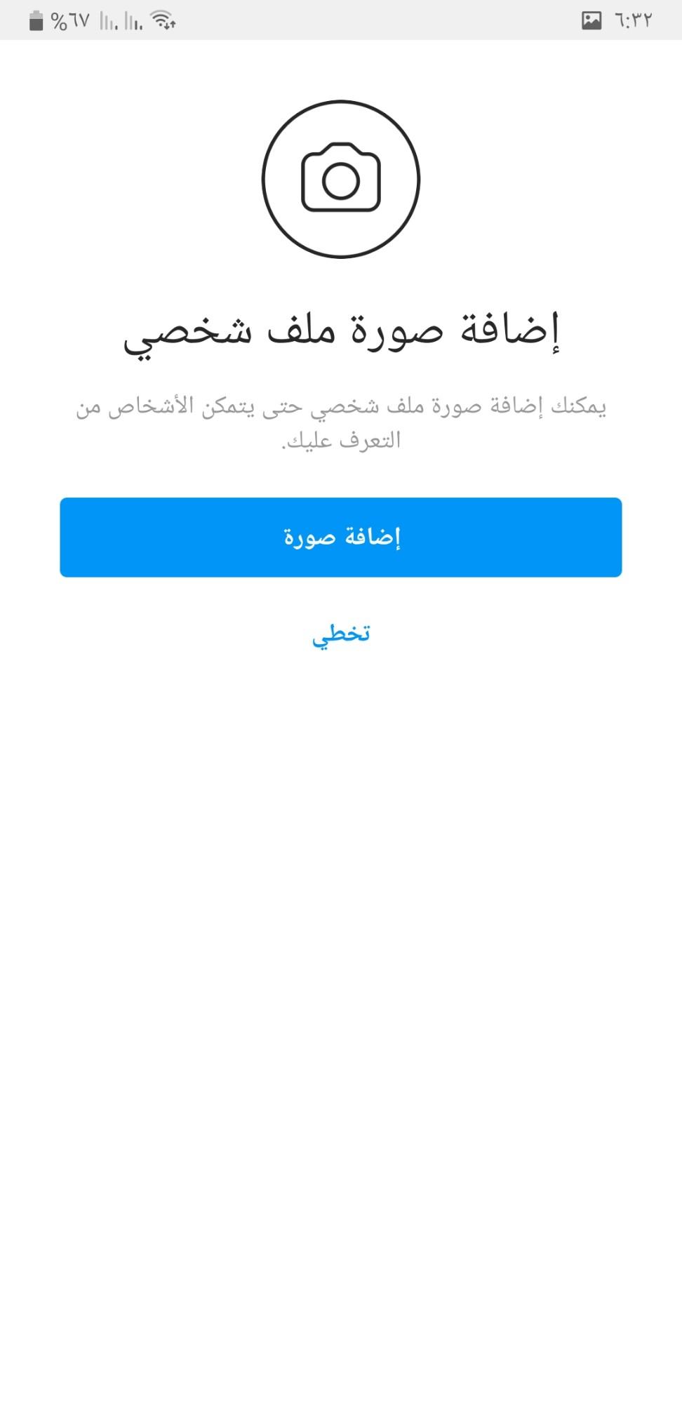 إنشاء حساب انستغرام من جوجل
