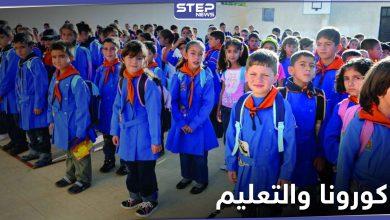 خاص|| بؤرة خطيرة للوباء.. كورونا في المدارس يقرع أجراس الخطر في حلب ومصدر يكشف التفاصيل