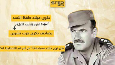 ذكرى ميلاد حافظ الأسد يصادف ذكرى حرب تشرين .. هل تراها مصادفة ؟!