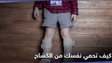 لين العظام.. كيف تحمي نفسك وأطفالك من خطر الإصابة بالكساح؟