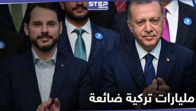 المعارضة التركية تهاجم أردوغان وصهره.. الوضع الاقتصادي سيء ومليارات الليرات تتبخر