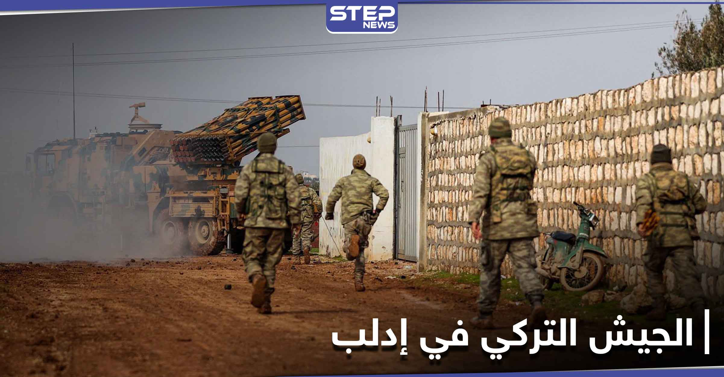 خاص|| النظام السوري يفقد ضباطه بالقصف المدفعي المُركز.. ما دور الجيش التركي في إدلب!