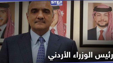 """نجل """"بعثي"""" مقرّب من صدام حسين وحافظ الأسد.. من هو رئيس الوزراء الأردني الجديد"""