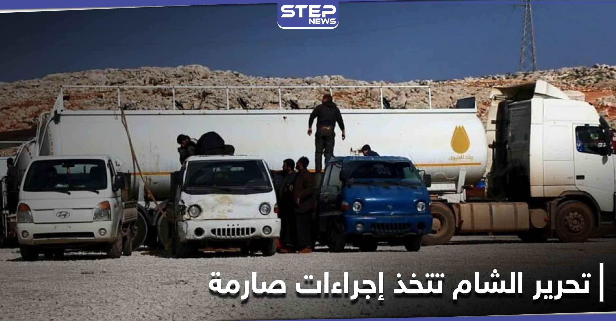 تحرير الشام تتخذ إجراءات صارمة على سيارات المدنيين من أجل احتكار تجارة المحروقات
