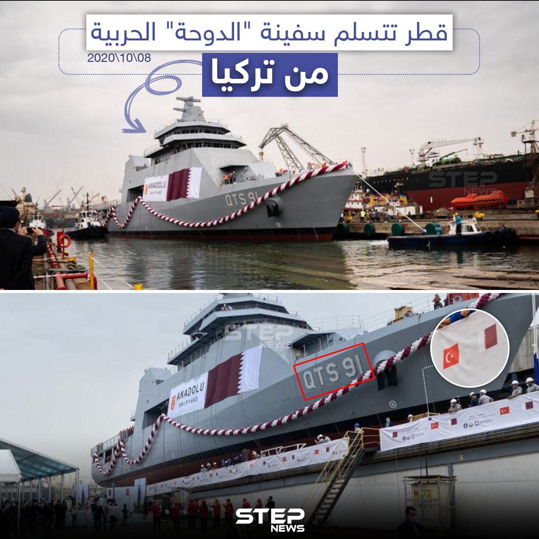 تسلّمت قطر سفينة الدوحة الحربية من تركيا وسط إجراءات رسمية حضرها مسؤولين من الجانبين التركي والقطري