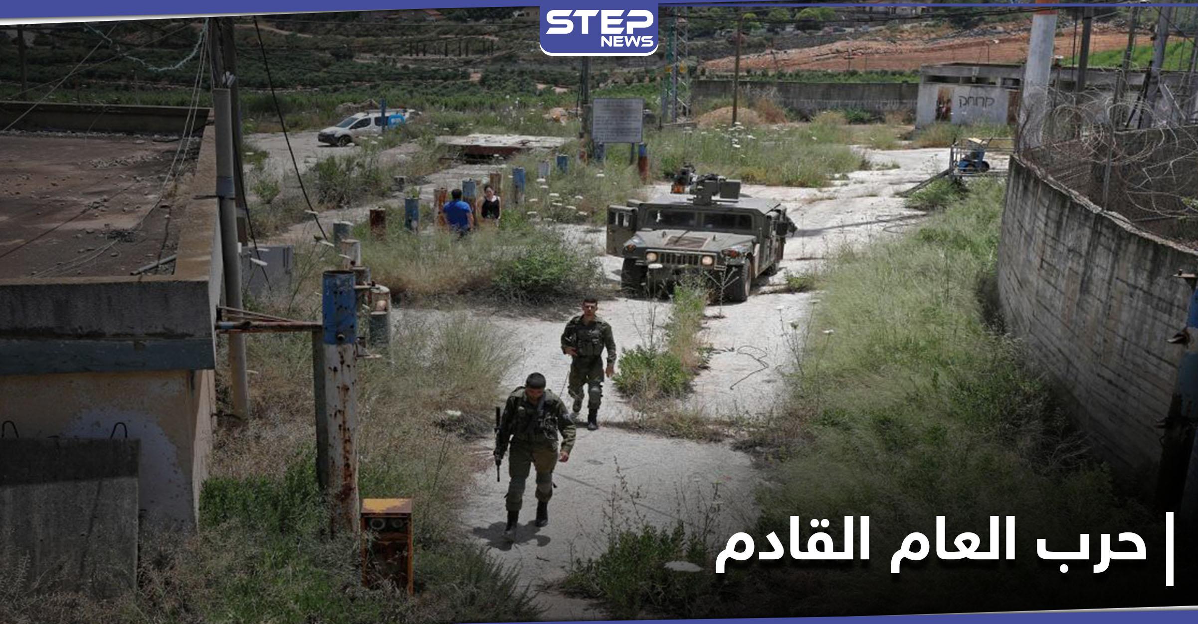 استعدادات لحرب العام القادم والجنوب السوري