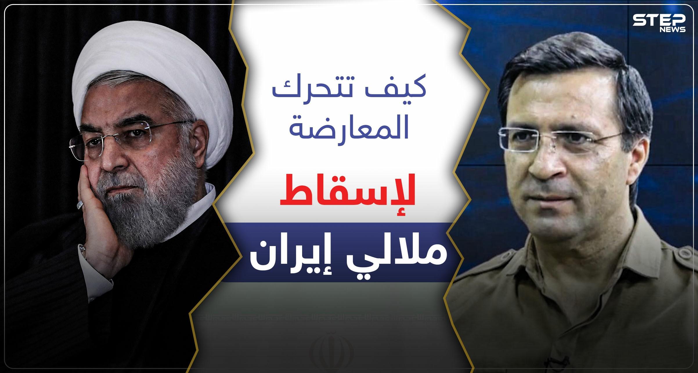 معارض إيراني يكشف عن انفجار الوضع بـ طهران قريباً