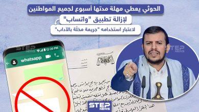 """الحوثي يعطي مهلة أسبوع لجميع المواطنين في اليمن لإزالة تطبيق """"واتساب"""""""