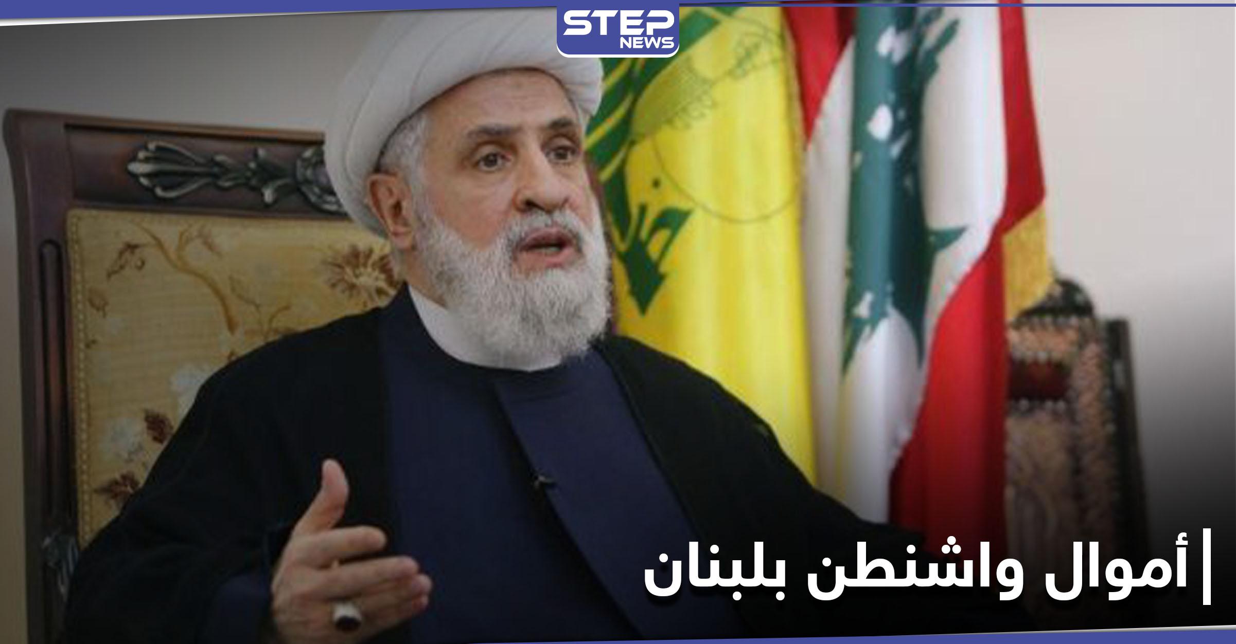 حزب الله يتحدث عن أموال صرفتها واشنطن في لبنان