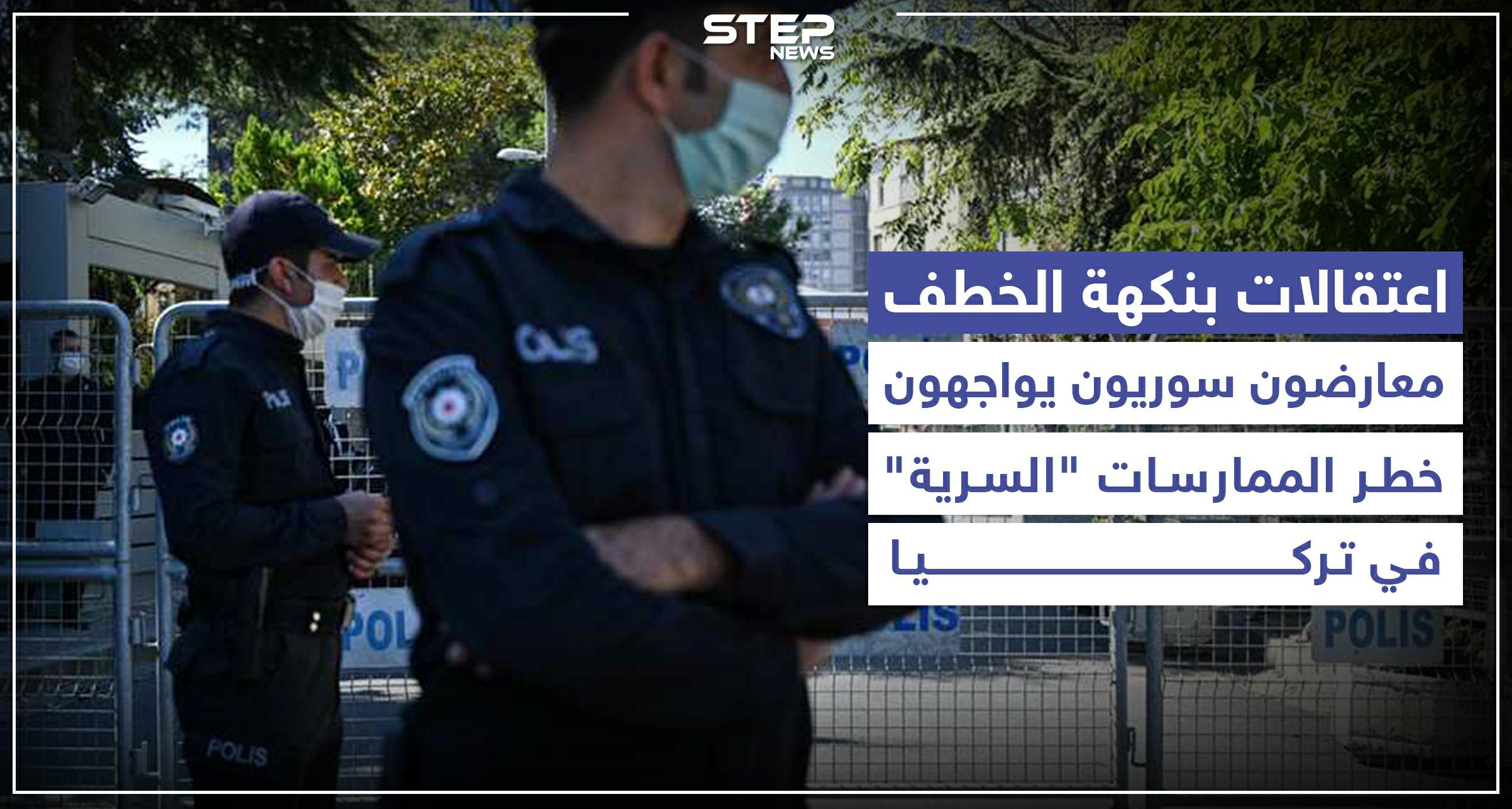 """معارضون سوريون يواجهون خطر الممارسات """"السرية"""" في تركيا"""