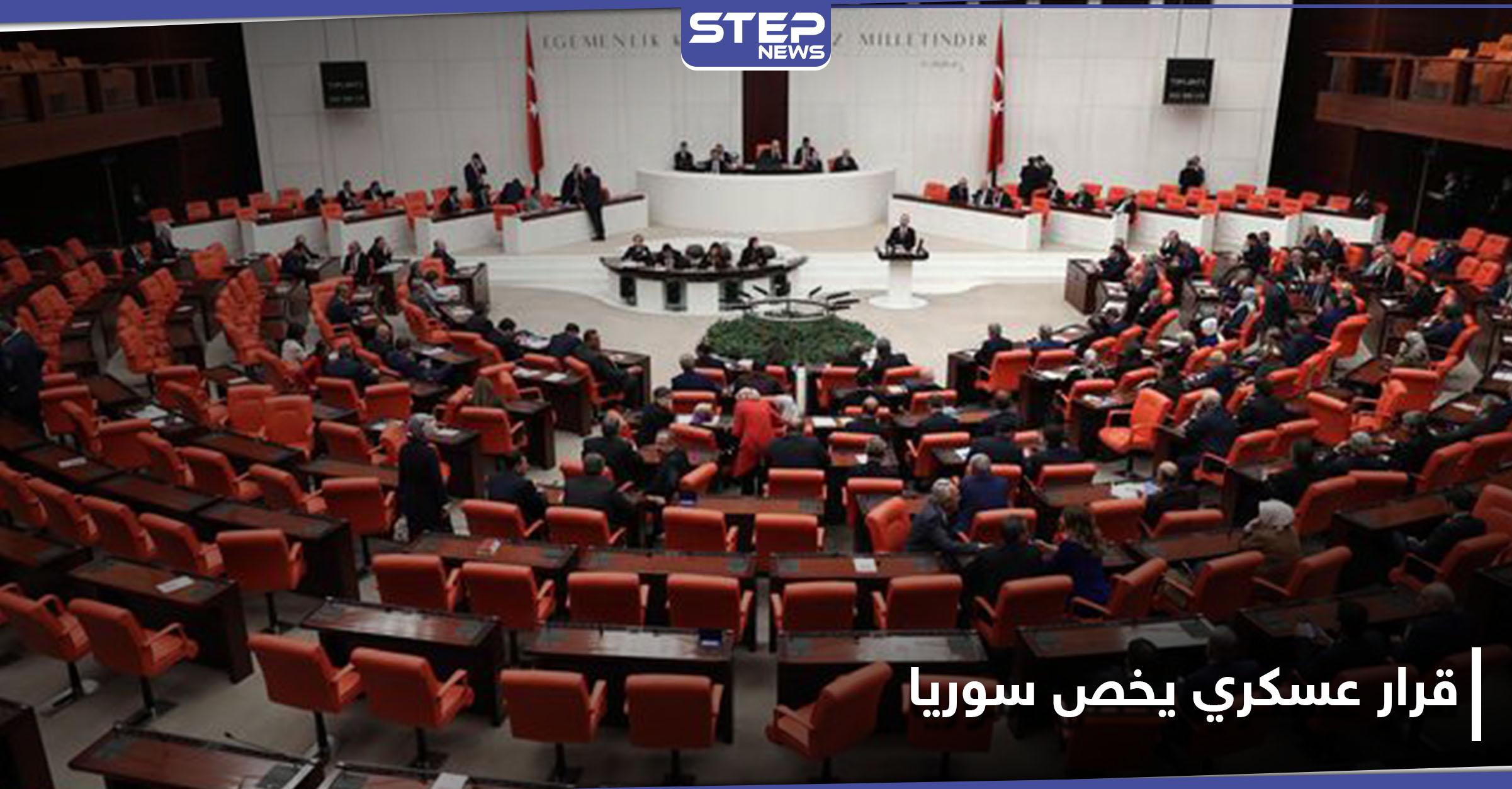 البرلمان التركي يصادق على قرار عسكري يخص سوريا