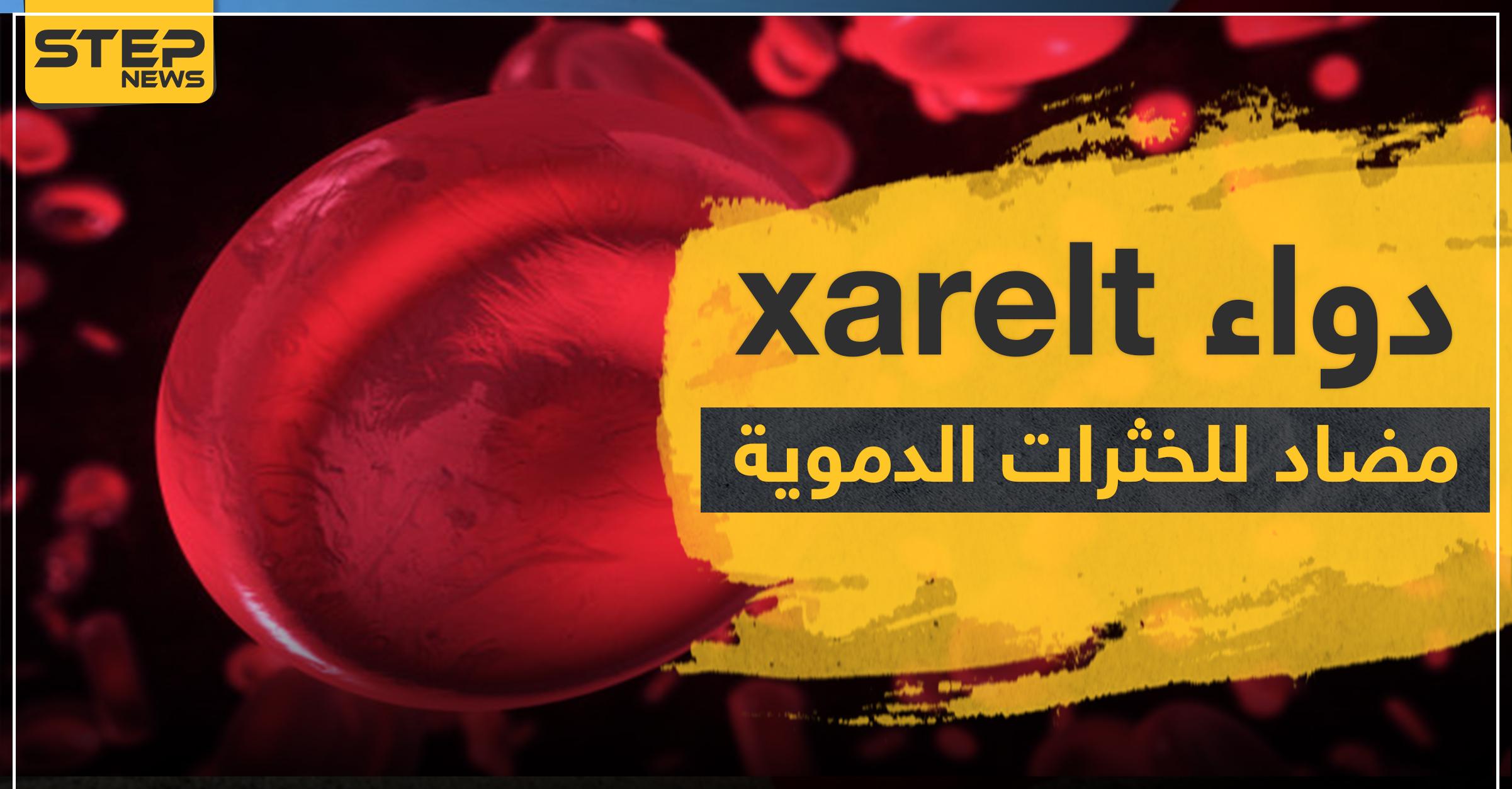 دواء xarelt مضاد للخثرات الدموية