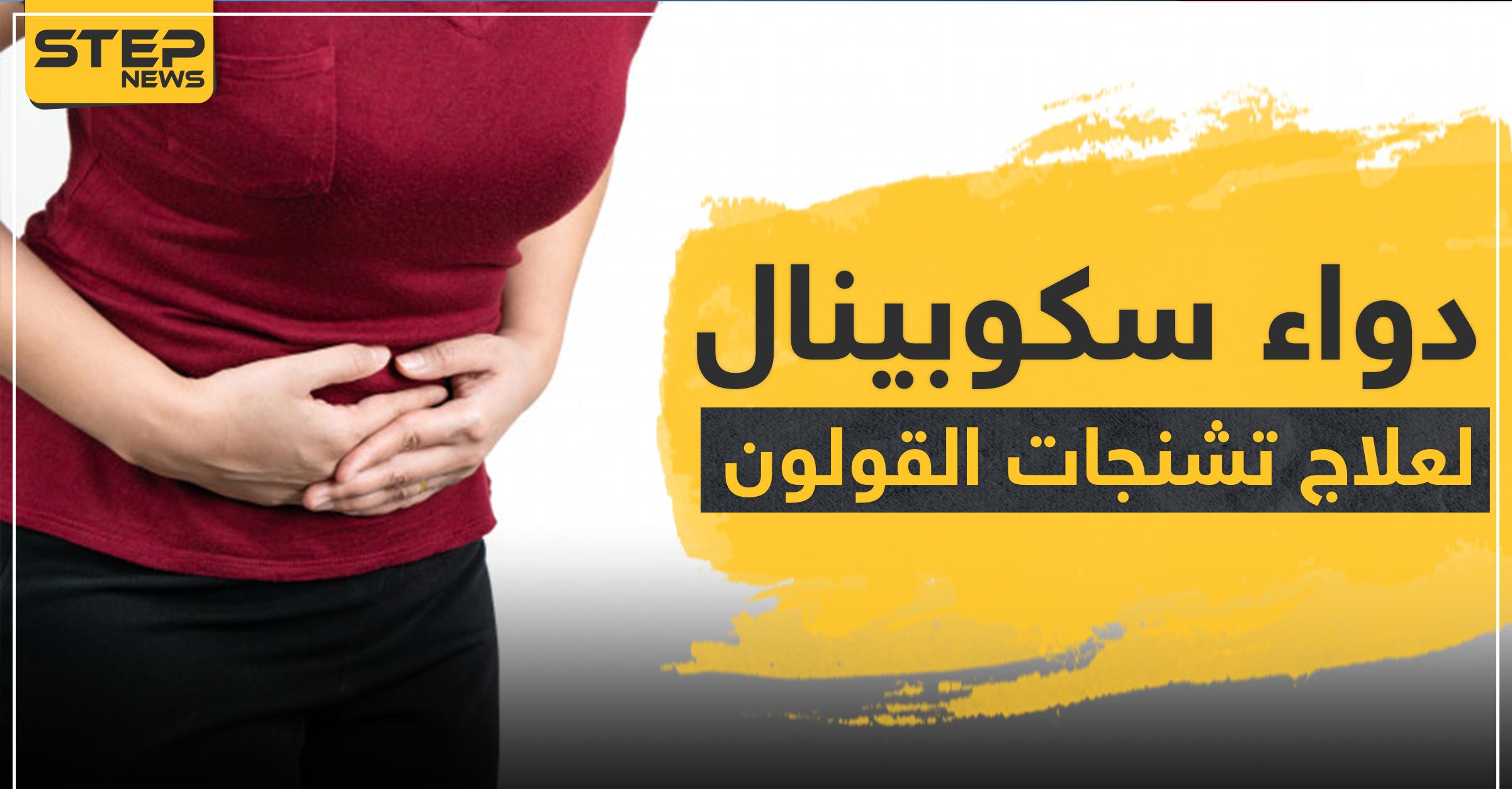 دواء سكوبينال لعلاج تشنجات القولون