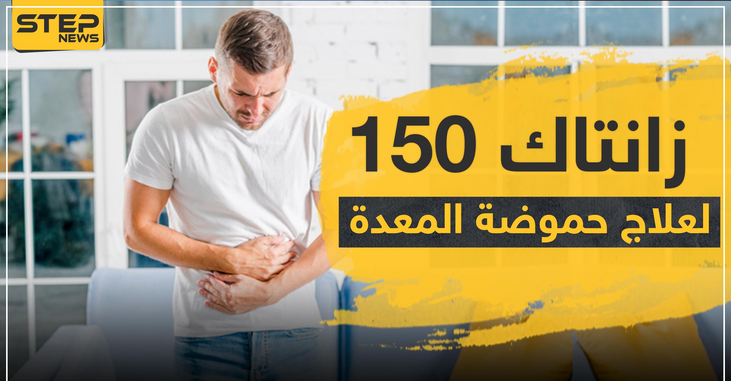 زانتاك 150 لعلاج حموضة المعدة