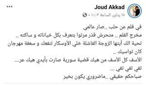 منشور جود عقاد على صفحتها في فيسبوك