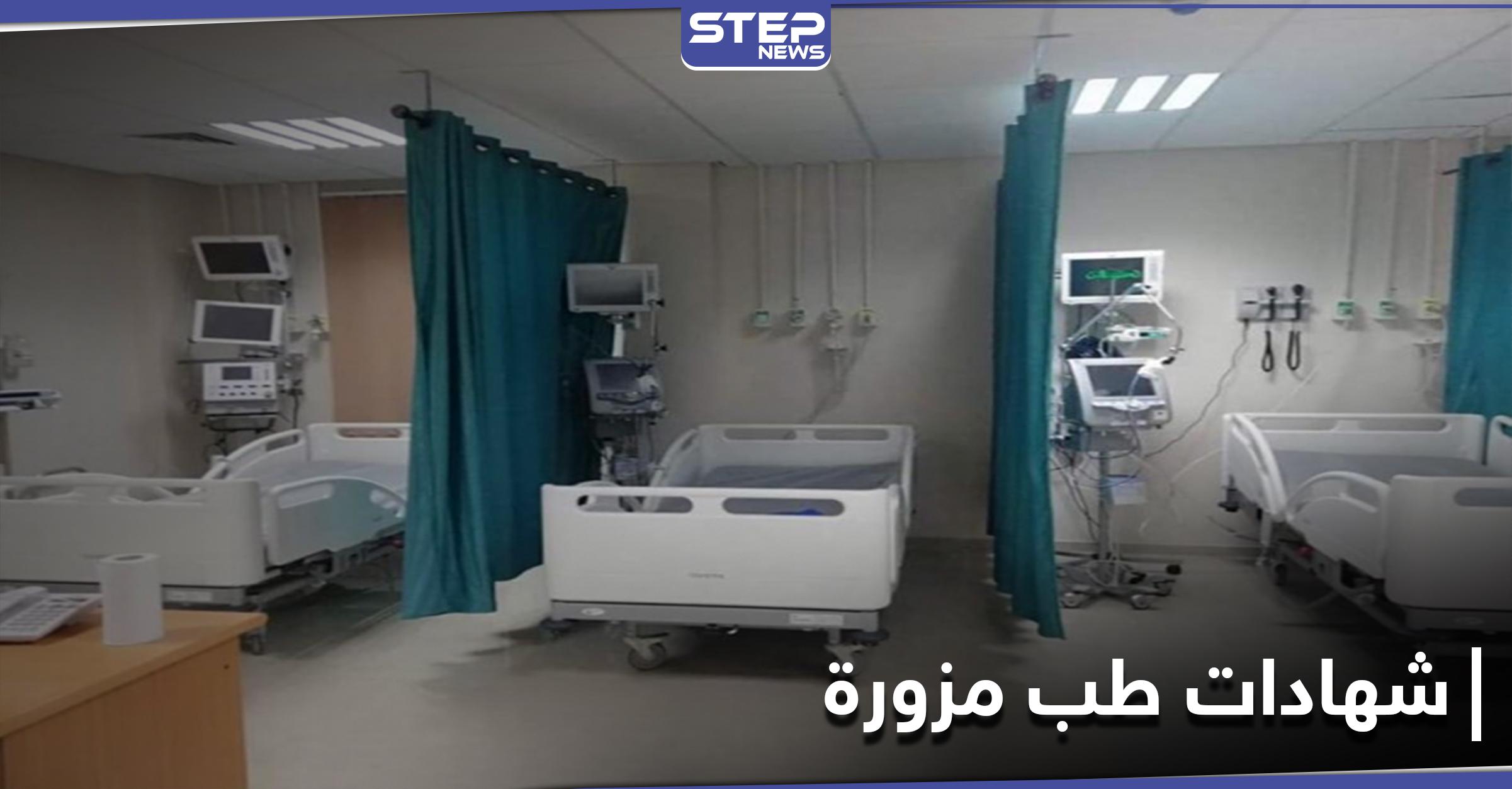 بالأسماء.. أطباء بلا شهادات طب في مستشفى صور بريف دير الزور الشمالي
