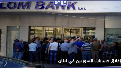 lebanon bank 212102020
