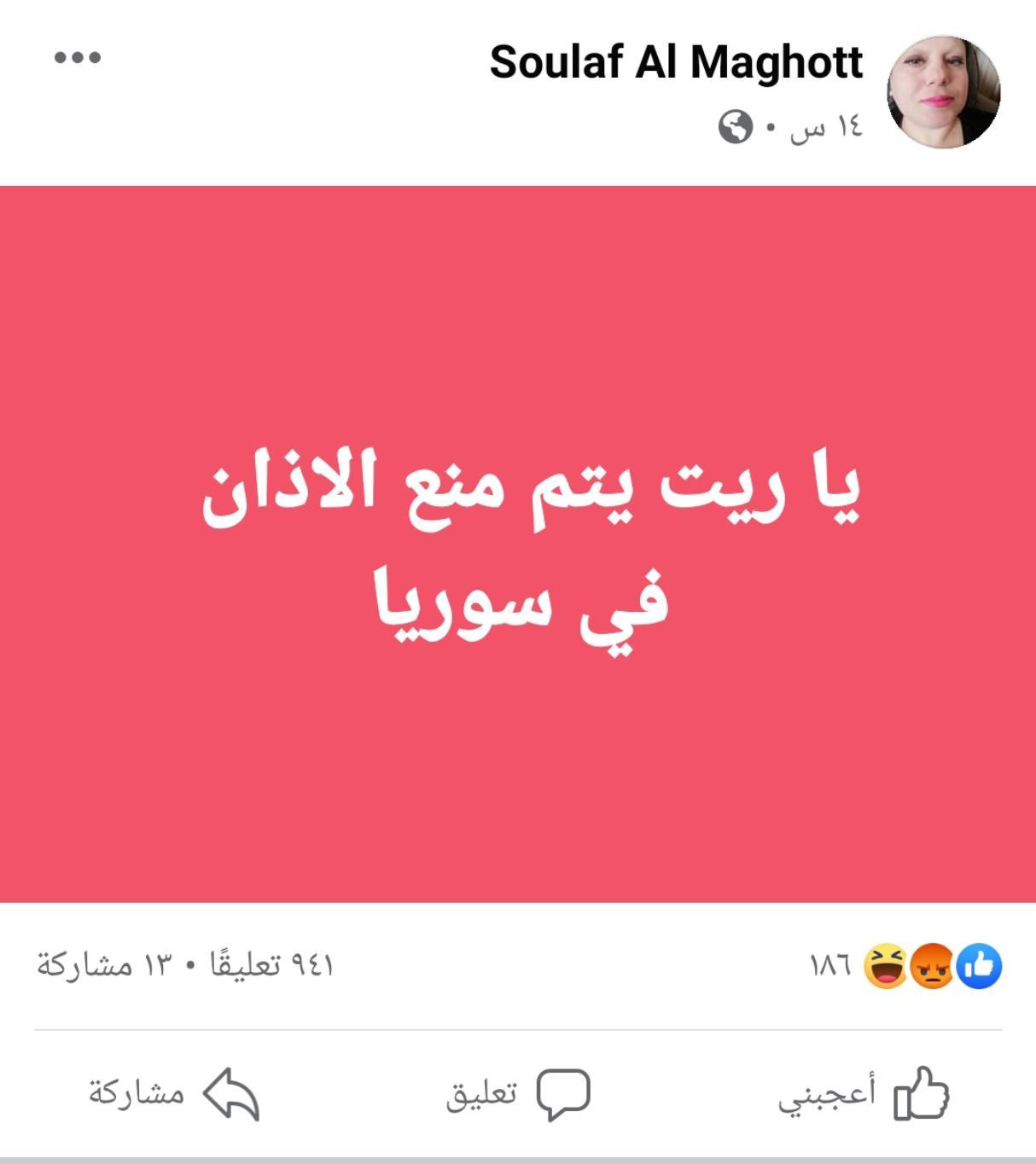 سلاف الماغوط ابنة الأديب محمد تغضب المسلمين السوريين