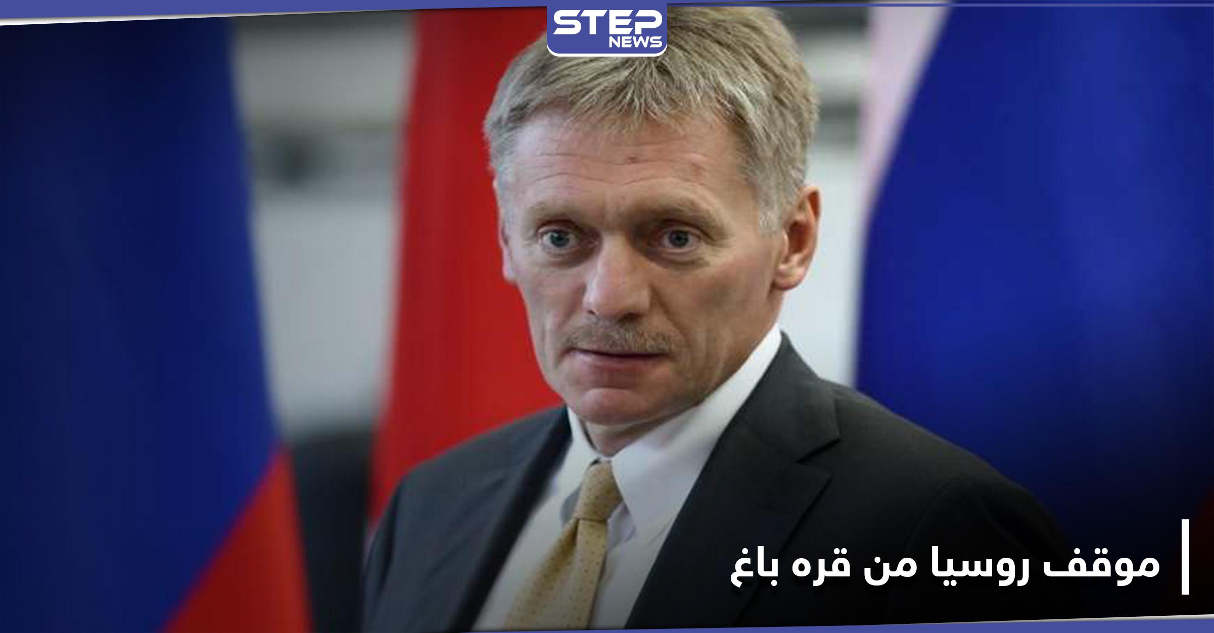 أول موقف رسمي روسي من وجود المرتزقة السوريين في منطقة النزاع قره باغ