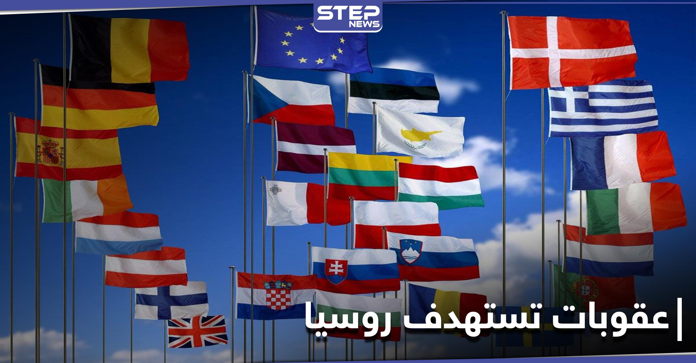 بسبب مدوّن.. دول الاتحاد الأوروبي تفرض عقوبات على روسيا