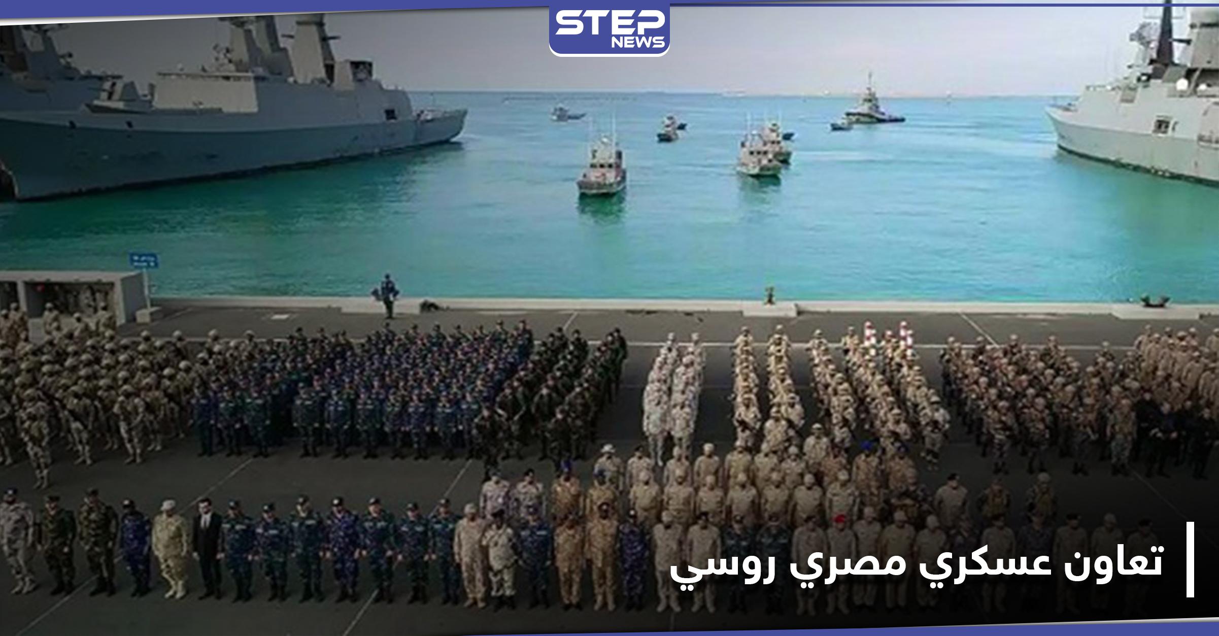 رسالة لتركيا.. لأول مرة تعاون عسكري مصري روسي في البحر الأسود