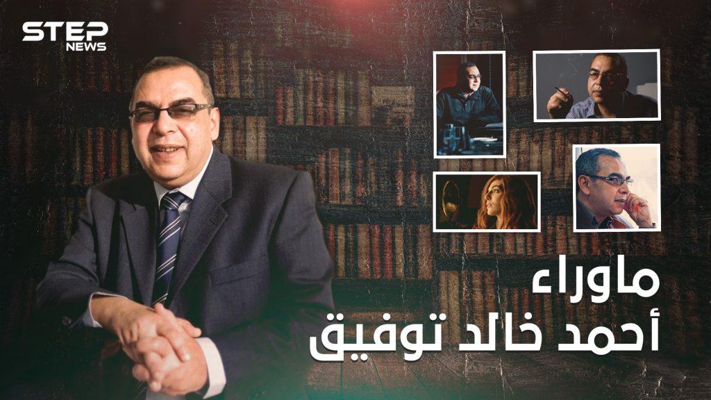 أحمد خالد توفيق أسطورة الرعب العربي وعراب ما وراء الطبيعة