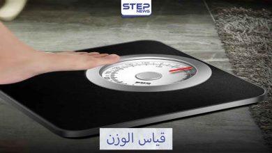 أدق ميزان لقياس الوزن
