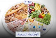 الأطعمة الصحية التي تساعد في تخفيف الوزن