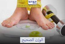 الخطوات اللازمة للحصول على الوزن الصحيح